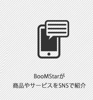 BooMStarが商品やサービスをSNSで紹介