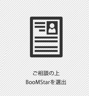 ご相談の上BooMStarを選出